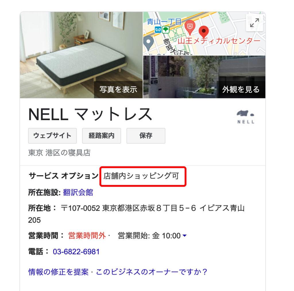 NELLマットレス検索結果拡大