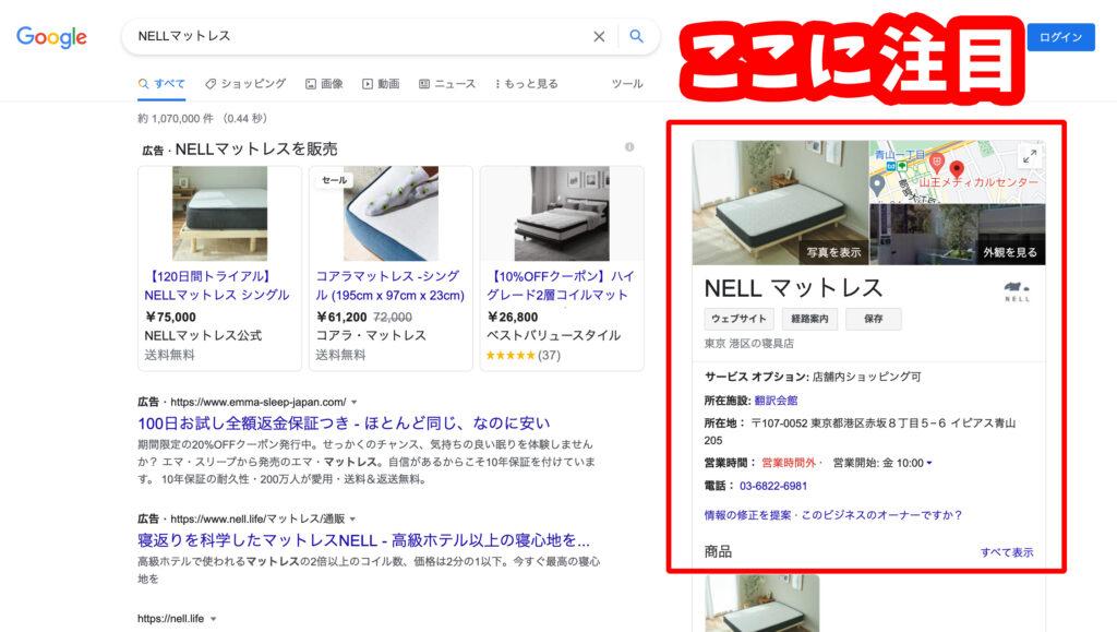 NELLマットレス検索結果